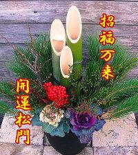 新年に開運込めて!\(^▽^*)どこでも飾れるミニ門松