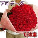 プロポーズ花束 永遠の108本 赤バラ花束告白 結婚式 ロングサイズ長さ50cm 深紅 サプライズ プレゼント