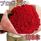 プロポーズ花束 永遠の108本 深紅 赤いバラ花束告白 結婚式 ロングサイズ長さ50cm サプライズ プレゼント