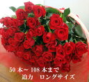 バラ50本花束4980円!100本バラ花束 還暦祝い60本のばらにも調整OKお祝・誕生日 歓送迎会 プレゼント 薔薇 ロングサイズ50cm プロポーズ