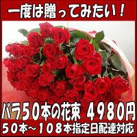 バラの花束50本4980円還暦祝い60本から108本プロポーズ花束まで