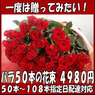 バラ50本の花束4980円!100本のバラの花束 還暦祝い60本のばらにも調整OKお祝・誕生日 歓送迎会 贈るバラ花束【あす楽・翌日配達14時締切】