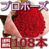プロポーズ永遠の108本バラの花束告白結婚式サプライズ