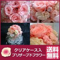 ブリザードフラワー誕生日結婚祝いケース入りピンクのバラが可愛い♪プリザーブドフラワー&ソーラーローズ送料無料