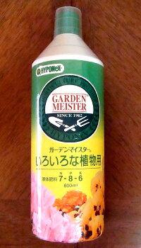 ガーデンマイスター