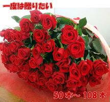 バラ50本の花束4980円!100本の薔薇の花束にも調整OK