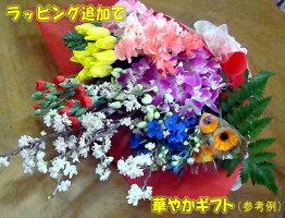 季節の花ギフトラッピング