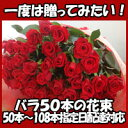 バラ50本花束 還暦祝 60本 お祝 誕生日歓送迎会 薔薇 ロングサイズ50cm 100本 プロポーズ108本 サプライズ 深紅 赤いばら プレゼント 生花 2