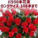 バラ50本花束 お祝 誕生日 歓送迎会 結婚式 還暦祝 60本 プロポーズ108本 100本 薔薇 サプライズ 深紅 赤いばら プレゼント 生花 ロングサイズ50cm