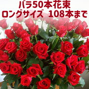 バラ花束50本5980円還暦祝い60本から108本プロポーズ花束まで