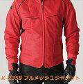 K-2358フルメッシュジャケット