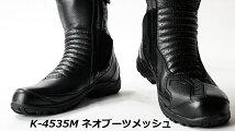 K-4535Mネオブーツメッシュ(写真はブラック)