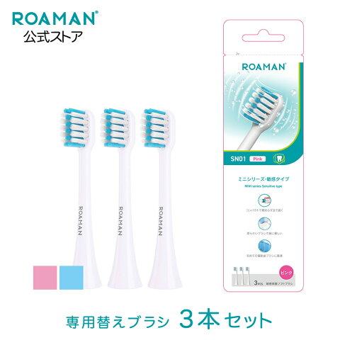 \SUPER SALE期間中はポイント10倍/ROAMAN 専用替えブラシSN01 3本入り ミニシリーズ敏感タイプ(ピンク/ブルー) ROAMAN電動歯ブラシ専用