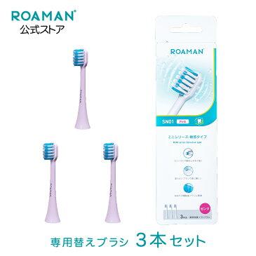 【セット用】\お手頃価格!/ROAMAN 専用替えブラシSN01 3本入り ミニシリーズ敏感タイプ(ピンク/ブルー) ROAMAN電動歯ブラシ専用 買いまわり マラソン