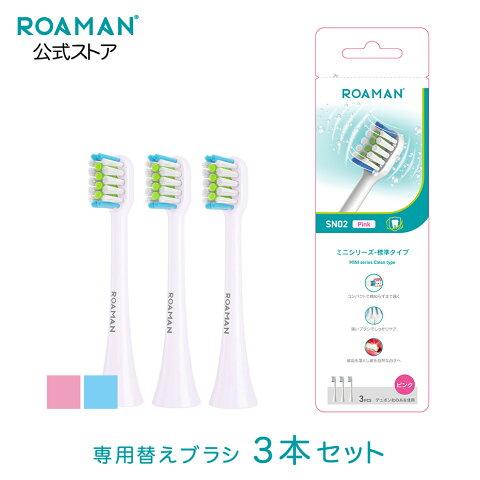 \SUPER SALE期間中はポイント10倍/ROAMAN 専用替えブラシSN02 3本入り ミニシリーズ標準タイプ(ピンク/ブルー) ROAMAN電動歯ブラシ専用