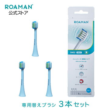 \お手頃価格/ROAMAN 専用替えブラシSN02 3本入り ミニシリーズ標準タイプ(ピンク/ブルー) ROAMAN電動歯ブラシ専用 買いまわり マラソン
