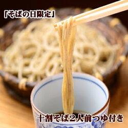 【そば】【蕎麦】【生そば】【十割そば】【手打ち】
