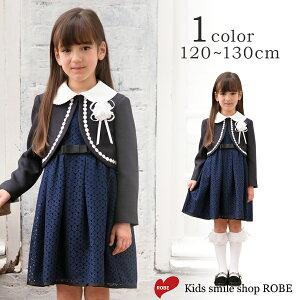 20bb15fec63f6 入学式 スーツ 女の子 小学生 卒園式 子供服 ボレロワンピース 120 130cm 紺 フォーマル