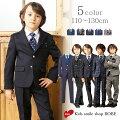【6歳男の子】幼稚園・保育園の卒園式に!かっこよく決まるキッズスーツを教えて!