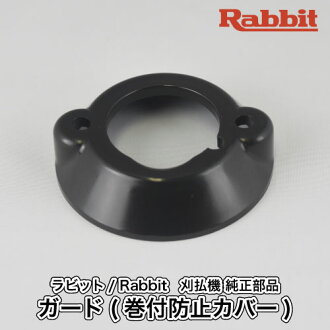 【ラビット/Rabbit】刈払機純正部品ガード[6218500200]_01