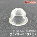 【ラビット/Rabbit】刈払機 純正部品 プライマーポンプ