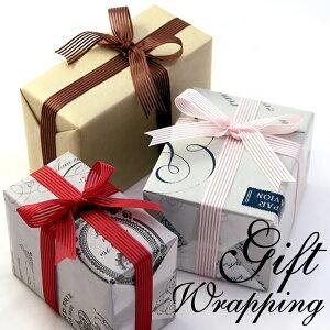 ギフトラッピング プレゼント ラッピングサービス