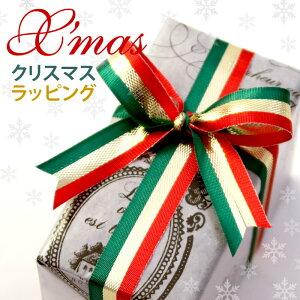 ギフトラッピングクリスマス・お誕生日・記念日・入学祝い・入社祝い卒業祝いのプレゼントに♪※当店の商品へのラッピングサービスです。商品と一緒にご購入してください。
