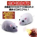 きまぐれ ねずみ ネズミ ネコ おもちゃ 電動 ロボット 猫用 猫用品 猫のおもちゃ ペット 自動走