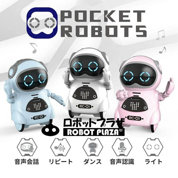 英語知育教育しゃべるおもちゃコミュニケーションロボット入学入園進級祝いギフトラッピング会話子供玩具かわいいダンス歌うおしゃべりミ