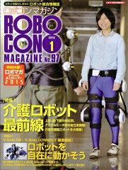 ロボコンマガジン 2015年1月号 【オーム社】