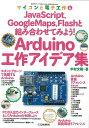 Arduino工作アイデア集 (マイコンと電子工作 No.6) 【CQ出版】