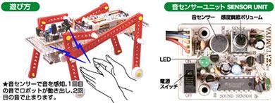 音センサー歩行ロボット製作セット70166