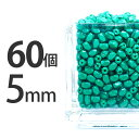 【スーパーセール限定半額】60個 チェコビーズ 5mm × 4mm グ...