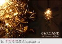 Garland(ガーランド)ペンダントライトシェード・シルバー