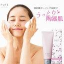 洗顔フォーム 泡 無添加ピュフェ 酵素洗顔 クリーム 1本 ピーリング 毛穴