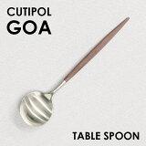 Cutipol クチポール GOA Brown ゴア ブラウン Dinner spoon/Table spoon ディナースプーン/テーブルスプーン