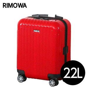 リモワ RIMOWA サルサ エアー 22L ガーズレッド SALSA AIR ウルトラライト ミニ マルチホイール スーツケース 820.42.46.4