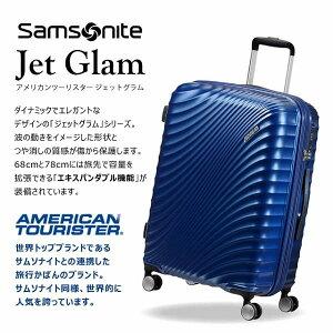 サムソナイトアメリカンツーリスタージェットグラムスピナー77cmメタリックブラックSamsoniteAmericanTouristerJetglamSpinner97L〜109LEXP122818-2368