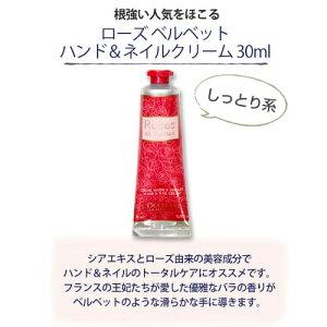 ロクシタンハンドクリーム30mlよりどり3本セット/L'OCCITANE