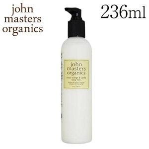 ジョンマスターオーガニック ブラッドオレンジ&バニラ ボディミルク 236ml