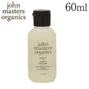 ジョンマスターオーガニック John Masters Organics ゼラニウム&グレープフルーツ ボディウォッシュ 60ml