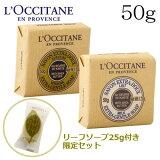 ロクシタン シア アメニティ ソープセット 50g / L'OCCITANE