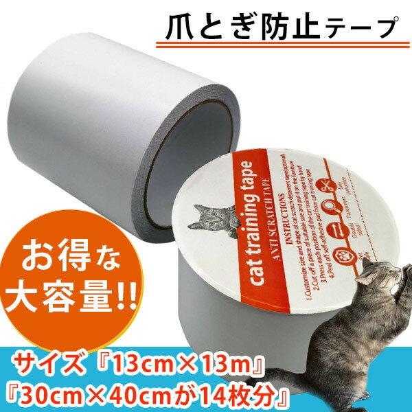 猫 爪とぎ防止 シート はがせる粘着タイプ しつけ用 テープ 大容量サイズ 半透明 好きなサイズに切れる