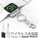【ポケットに入る大きさ】 Apple Watch ワイヤレス...