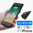 【バッテリー内蔵なのに極薄】 iPhone7 ケース バッテリー付 iPhone6 iPhone6s iPhone 6Plus 6sPlus 7Plus iPhone 6 6s 7 Plus パワージャケット一体型バッテリー付きケース バッテリー内蔵ケース 大容量バッテリー モバイルバッテリー アイフォンカバー アイフォン