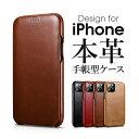 【全面本革】 iPhone 11 Pro Max 手帳型ケー