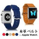 Apple watch 本革 APPLE WATCH ベルト バンド 38mm 42mm 高級 交換 簡単 調整 工具 付き 時計 ベルト 簡単 おしゃれ アップルウォッチ バンド メンズ レディース ICARERAS