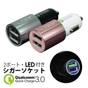 【あす楽】シガーソケットチャージャー Qualcomm Quick Charge3.0 クアルコム クイックチャージ3.0 アルミボディ LED ライト 付き車載充電器 車中泊 2ポート車載 充電器 カーチャージャー iPhone アイ