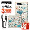 【 超お得な3点セット】 LOOF Original 福袋 OPPO 手帳型 スマートフォンケース ...