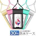 【鮮やかなカラー 防水ケース】 スマートフォン 防水カバー ...